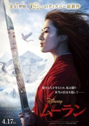 affiche-internationale-mulan-
